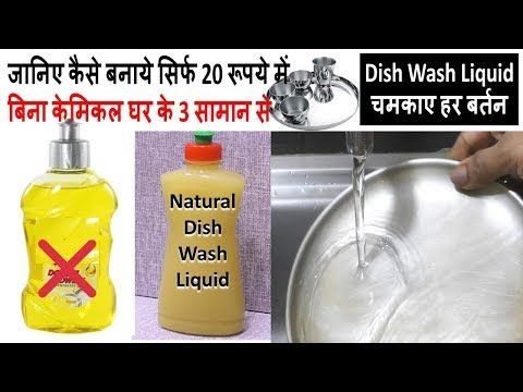 Youtube Homemade Dishwashing Liquid