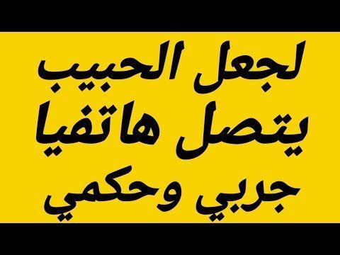 جلب الحبيب بالهاتف تخليه يتصل بيك في الحين جرب وحكم بنفسك Youtube Islamic Quotes Islamic Quotes Quran True Quotes