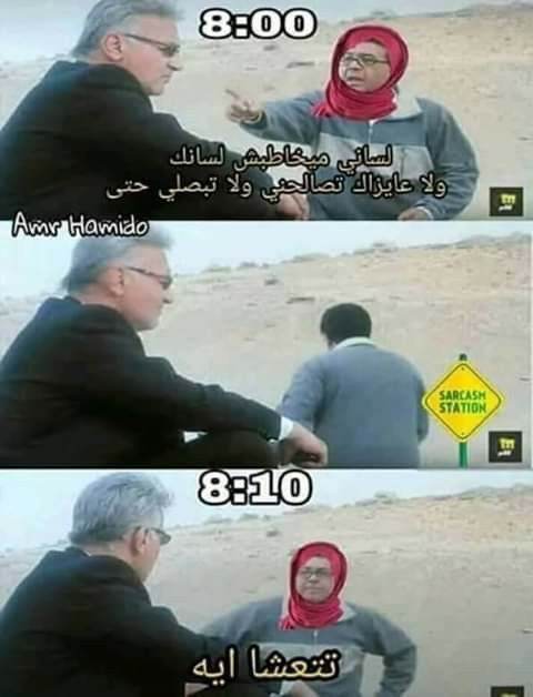 Pin By 𝒂𝒇𝒂𝒂 On Memes Funny Comments Funny Arabic Quotes Arabic Funny