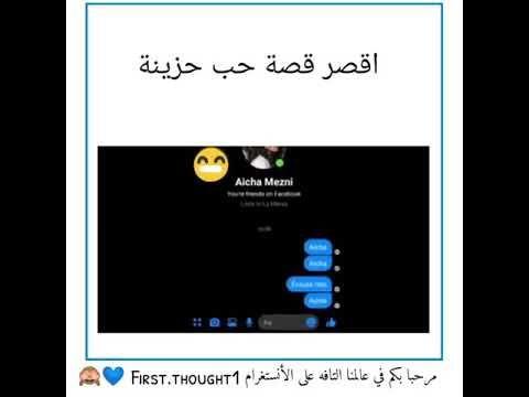اقصر قصة حب Youtube Fun Quotes Funny Funny Arabic Quotes Funny Quotes