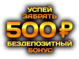 Казино вулкан с бонусом 500р game one в россии игровые автоматы
