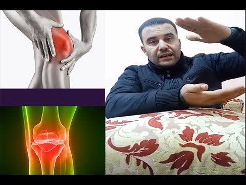 تخلص نهائيا من آلام العظام والركبة وصفة مجربة وناجحة باذن الله مع محمد زين الدين Youtube Thumbs Up