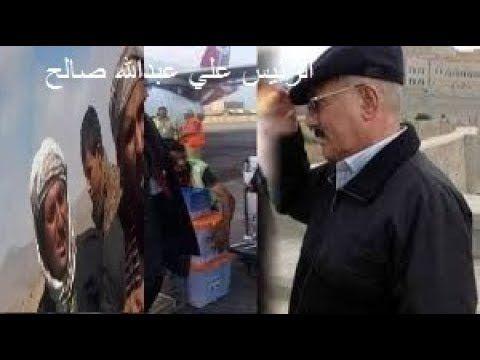شاهد صور تنشر لأول مرة بعدسة الرئيس علي عبدالله صالح ومصرع قيادي حو Youtube Mens Sunglasses Rayban Wayfarer