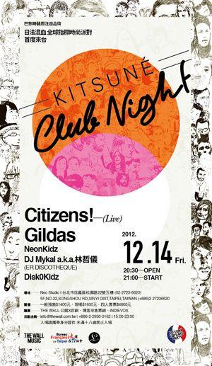 全球指標時尚派對首度來台!Kitsune Club Night Taipei - KKBOX