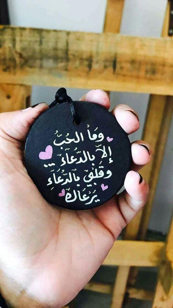 صور رومانسيه أجمل الصور الرومانسية مكتوب عليها كلام حب بفبوف Arabic Quotes Circle Quotes Sweet Love Quotes