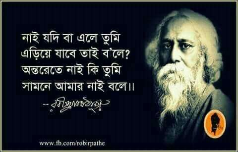 Rabindranath Bangla Love Quotes Tagore Quotes Poetry Quotes