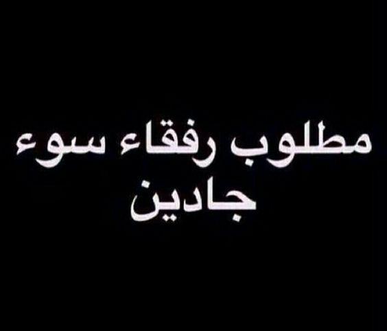 صور مضحكة و طريفة و أجمل خلفيات مضحكة Hd بفبوف Funny Arabic Quotes Laughing Quotes Funny Words