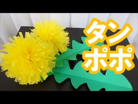 kimie gangiの 春の壁面掲示 お花紙で作る大きな桜 sakura paper flower tutorial youtube たんぽぽ 折り紙 ペーパーフラワー たんぽぽ