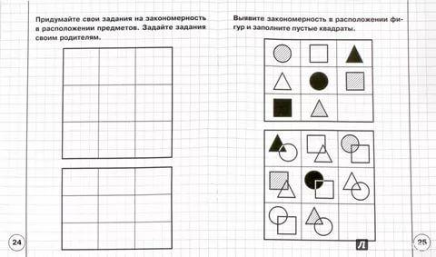 логические задачи для детей 7 8 лет с ответами 8 тыс изображений найдено в яндекс картинках Image Diagram Floor Plans