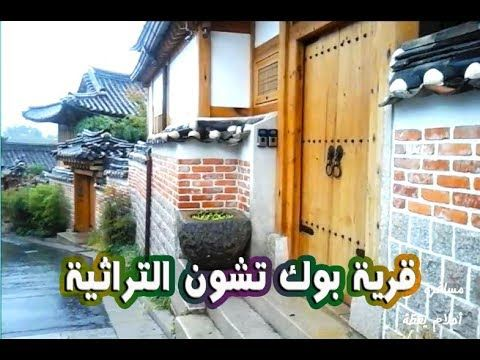 Daydream Traveller مسافرة في أحلام يقظة Bukchon Hanok Village Seoul South Korea قرية Bukchon Hanok Village South Korea Korea