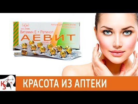 Idealnoe Lico Za Kopejki Aevit Vitaminy Dlya Lica Rosta Volos I Nogtej Youtube Movie Posters Movies Youtube