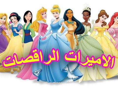 قصص اطفال مكتوبة هادفة الاميرات الراقصات Aurora Sleeping Beauty Character Disney Characters