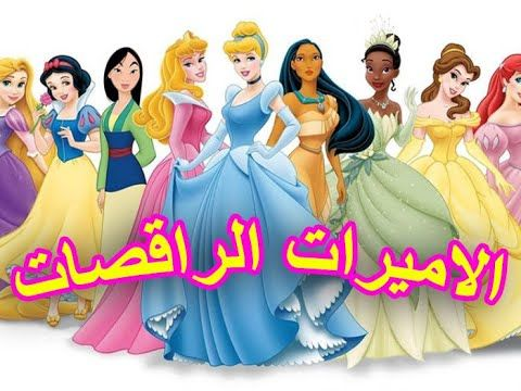 قصص اطفال مكتوبة هادفة الاميرات الراقصات Aurora Sleeping Beauty Disney Characters Disney Princess