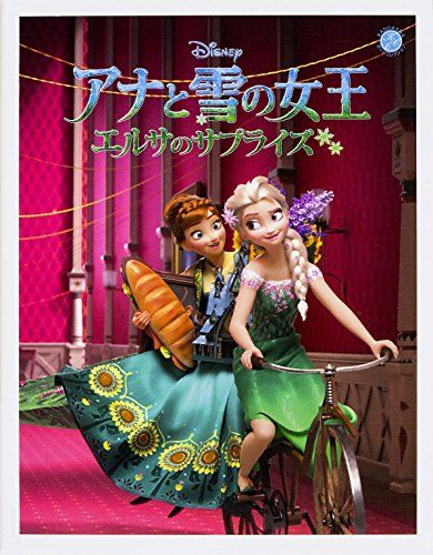 二人乗りアナと雪の女王