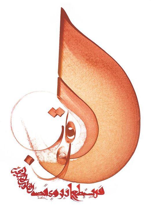 Who can tell the story of the bleeding hearts? -   Qui peut conter l'histoire des cœurs qui saignent ? Hafiz XIVe s.
