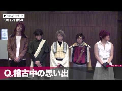 『最遊記歌劇伝ーReloadー』【囲み取材】 - YouTube