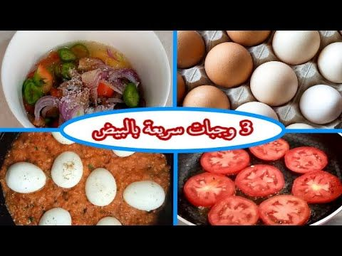ثلاث وجبات عشاء بالبيض خفيفة وسريعة التحضير في دقائق Wajabat 3achae Kh Food Breakfast Eggs