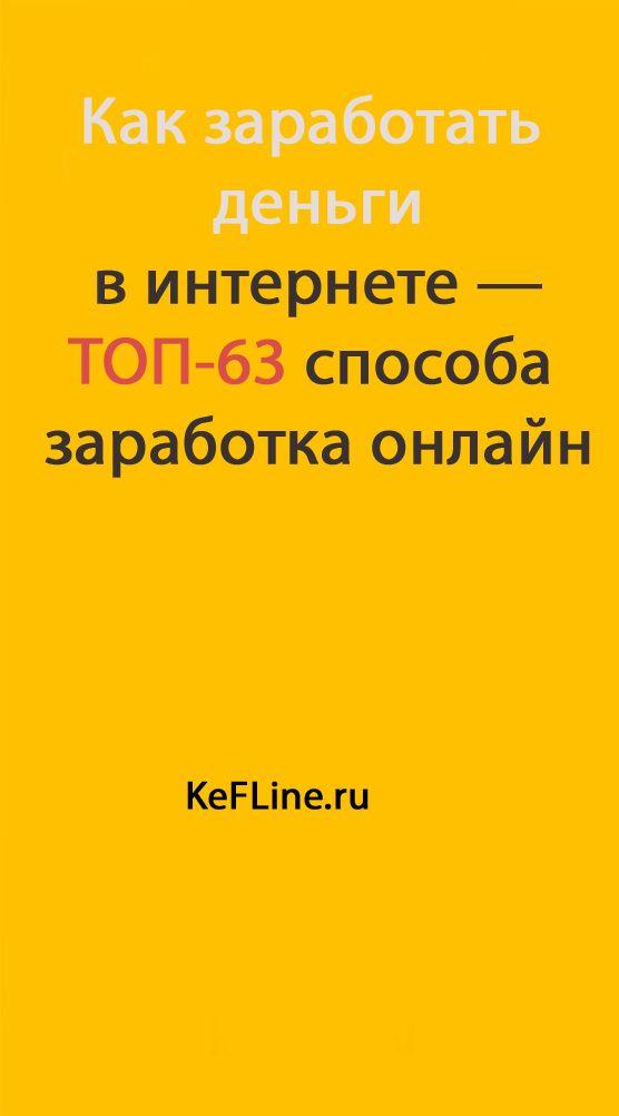 Заработать онлайн дмитриев девушки на высокооплачиваемую работу москва