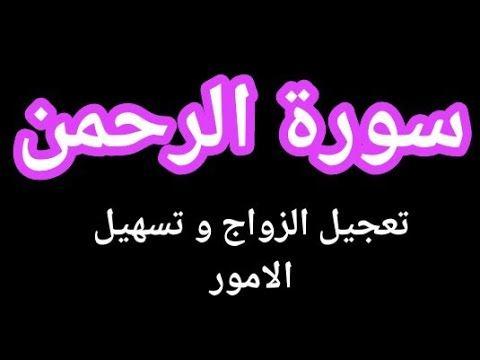 عجائب سورة الرحمن لتيسير الزواج و ابطال العكوسات و تسهيل الامور Youtube Islam Quran Neon Signs Quran