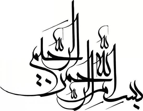 طرح بسم الله الرحمن الرحیم برای پایان نامه Persian Poetry Allah Allah God