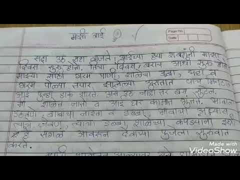 Mother आई म Essayonmother Poemonmother Paragraphonmother Youtube My Mother Essay Essay Mother Poems