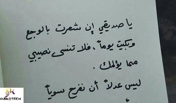 كلمات عن الصداقة والاخوة Quotations Arabic Calligraphy Calligraphy