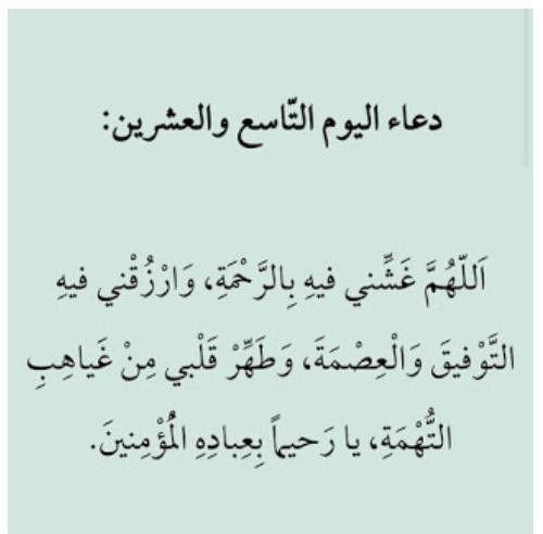 Pin By Linda23 On Ramadan Days Doaa Ramadan Quotes Ramadan Day Ramadan Prayer