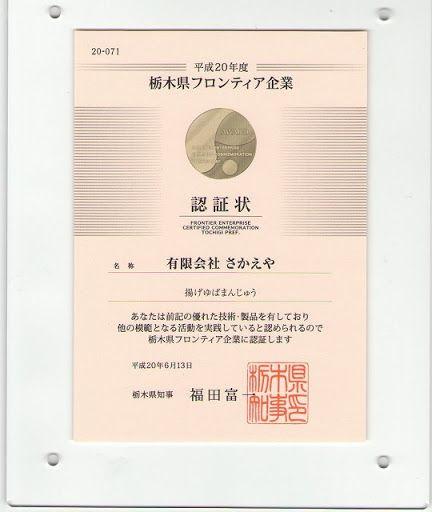 揚げゆばまんじゅうは、栃木県フロンティア企業認証商品です