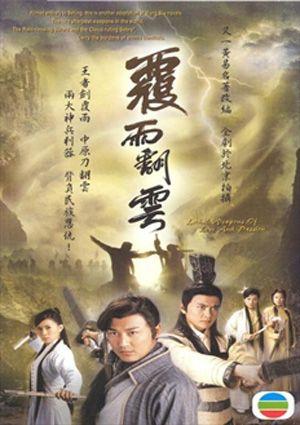 Phim Phúc Vũ và Phiên Vân | Hồng Kông