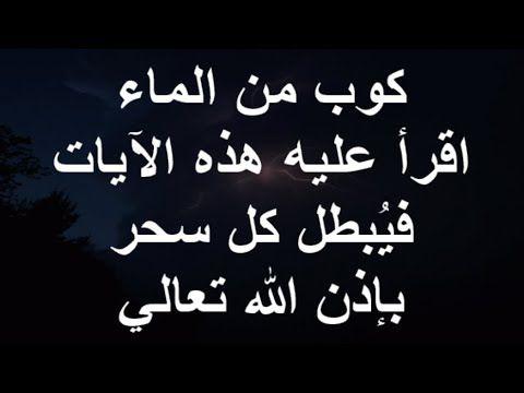 كوب من الماء اقرأ عليه هذه الآيات في بطل كل سحر Youtube Quran Quotes Quran Quotes