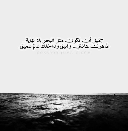 It Is Wonderful To Be Like The Sea With No End From The Outside Quite And Elegant And Your Inside A Deep World Sea Quotes Beautiful Arabic Words Islam Facts