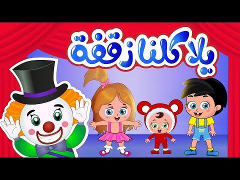 أغنية يلا كلنا زقفة Tinton Tv Youtube Funny Videos For Kids Funny Gif Mario Characters