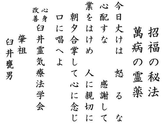 Principios del Reiki en japonés