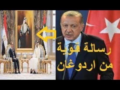 أردوغان يهاجم الرئيس السيسي و الامارات تطالب العرب بالاتحـاد ضد تركيا
