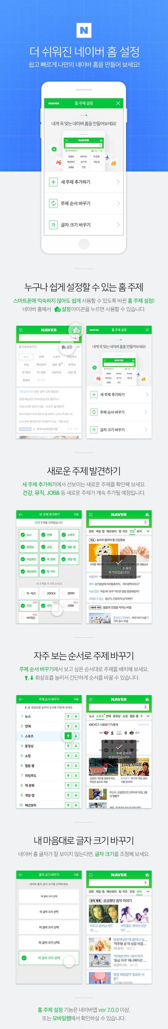 홈 주제 설정 개선 : 네이버 블로그