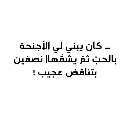 Pin By Eman Ahmed On كلمات Arabic Quotes Quotes Words