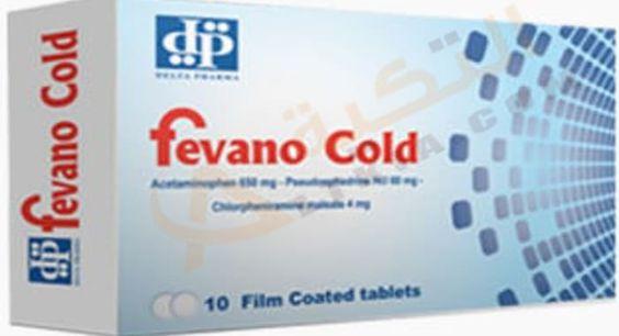 دواء فيفانو كولد Fevano Cold أقراص ت ستخدم في حالة الإصابة بالإنفلونزا ونزلات البرد الحادة فإن كثير من الأشخاص ي عانون من نزلات بر Tablet 10 Tablet 10 Things