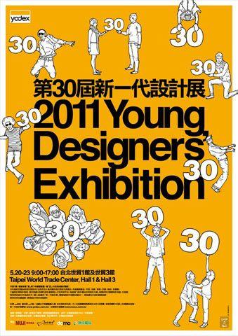 第30屆新一代設計展