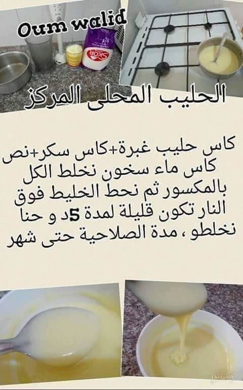 وصفات مصورة و مكتوبة لام وليد Cookout Food Cooking Recipes Desserts Food Receipes