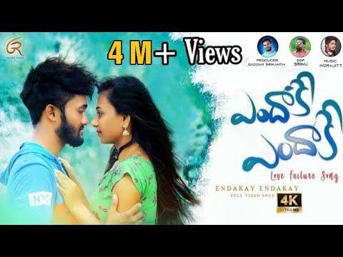 Endakay Endakay Love Song Love Failure Song Indrajitt Gaddam Raj Mohan Marripelli Dilip D Youtube Love Songs Dj Songs Songs