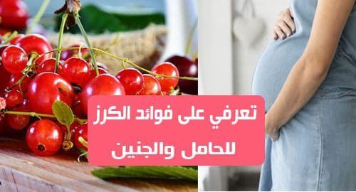 المرأة الحامل تشتهي كل ما تراه تقريبا من الفواكه وخاصة فاكهة الكرز حب الملوك تلك الكريات الصغيرة الحمراء لديها مذاق منعش لا يقاوم خ Vegetables Tomato Food