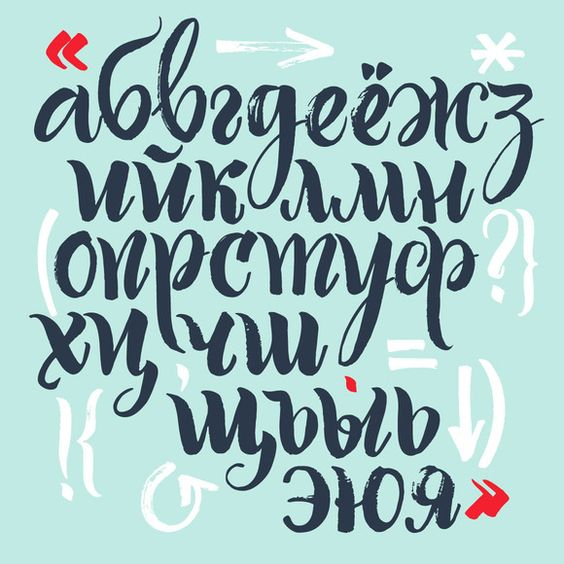 Cyrillic calligraphic alphabet creative and