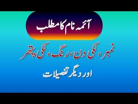 Aima Name Meaning In Urdu Aima Naam Ka Matlab آئمہ نام کا مطلب