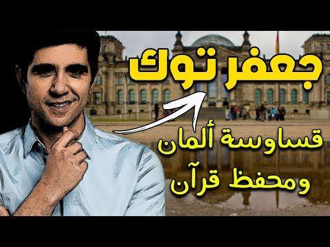 جعفر توك يفضح قساوسة ألمان ومحفظ قرآن Quran Playbill Talk