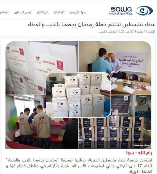 عطاء فلسطين تختتم حملة رمضان يجمعنا بالحب والعطاء للعام 17 على التوالي Ramadan Annual Campaign Campaign