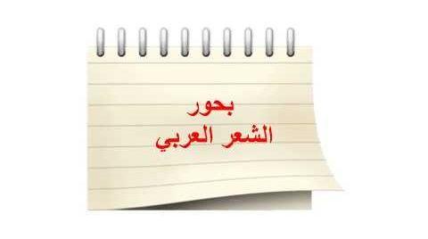 واضع بحور الشعر العربي