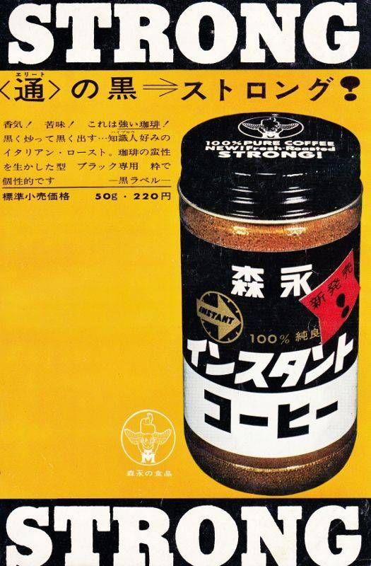 昭和レトロ広告 昭和38年 森永 インスタントコーヒー 広告 昭和レトロ 古い広告