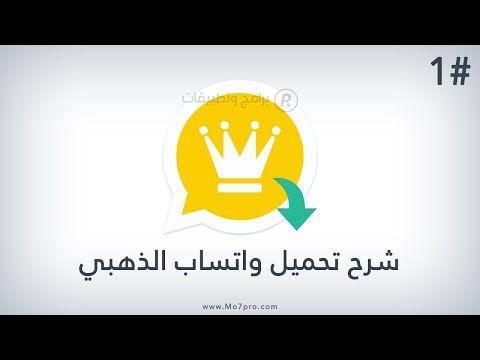 تحميل برنامج واتس اب الذهبى واتس اب بلس أبو عرب أحدث إصدار ضد الحظر مجانا برابط مباشر وبدون إعلانات Whatsapp Plus Gold V7 30 مع شر Whatsapp Gold Gold Download