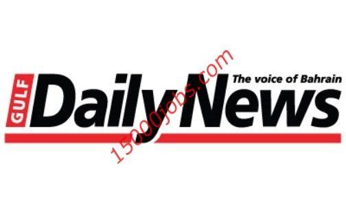 متابعات الوظائف وظائف جريدة Gulf Daily News بالبحرين اليوم2 اكتوبر 2019 وظائف سعوديه شاغره News Daily News Daily