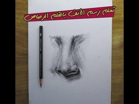 تعليم الرسم بالرصاص Youtube Book Cover Art Books